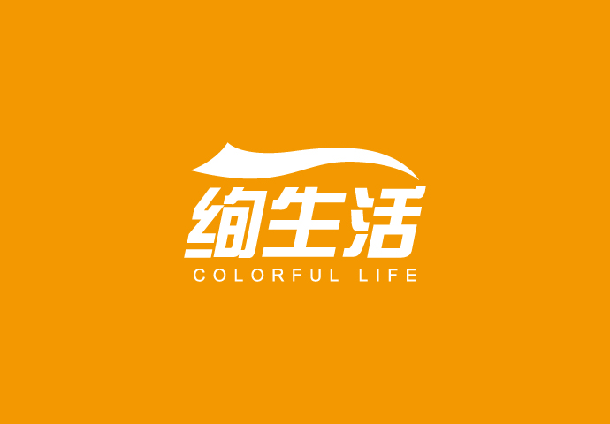 Colorful Life 绚生活 logo设计